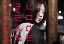 Photo of Los mejores sitios web gratis para aprender coreano