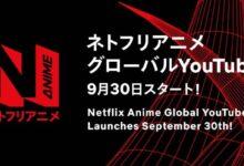 Photo of Netflix ofrecerá anime gratis a través de youtube en todo el mundo