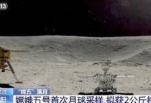 Photo of Astronomía: la sonda espacial Chang'e-5 llegó a la Luna con éxito y comenzará el proceso de recolección de muestras