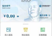 Photo of China, el futuro del dinero y los grados de libertad